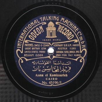 002-AKS-1-A, Asmaa Kumsareya, Farid El Mahasen Ban I