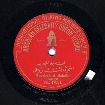 002-MMD-B, Mounira El Mahdia, Asmar Malak Rohi
