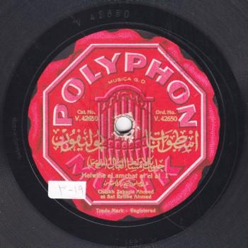 002-ZAM-1-A, Zakaria Ahmad, Helwine El Amchat Al El Al I
