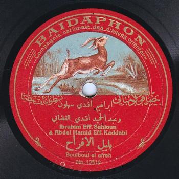 004-ISL-1-A, Ibrahim Sahloun, Bulbul El Afarah