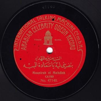 006-MMD-B, Mounira El Mahdia, Btedrabni Leih