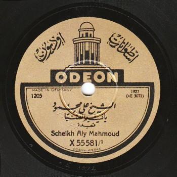 008-ALM-1-A, Ali Mahmoud, Ya Nasim Elseba I