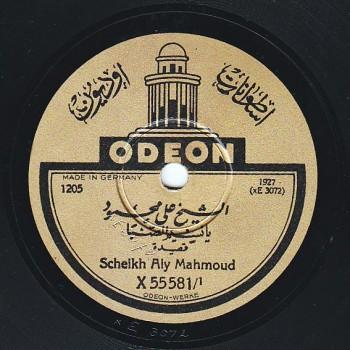 008-alm-1-a-ali-mahmoud-ya-nasim-elseba-i-www