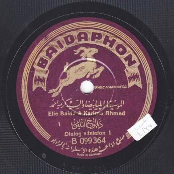 008-EBD-1-A, Elli Baida & Karima Ahmad, Dialog Ettalifon I