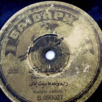 01 Abdel Lateef al Kuweity Wallahi Wallahi ma dareit