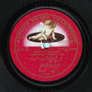 011-YMN-1-B, Manyalawi, Aghibtou li sahyed dahr
