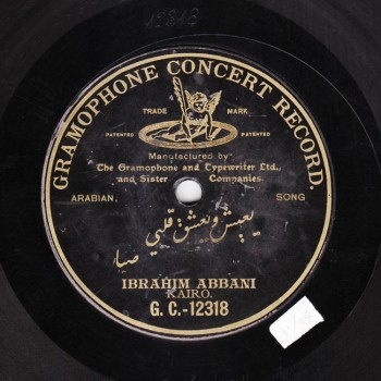012-IQB, Ibrahim Qabani, Yaaeish Wyeashaq Qalbi I