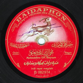 012-MDB-1 A Moheddine Bayoun, Endi Rayat Majdak