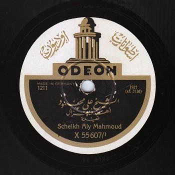 013-ALM-1-A, Ali Mahmoud, Ahlan Bighazal