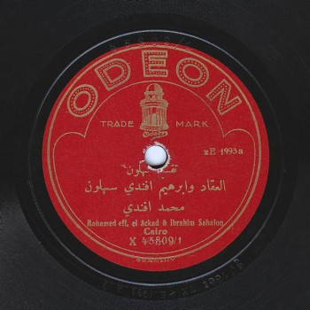 013-MAQ-A, Mouhamed El Aqqad, Taxim Sahlon