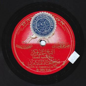 014-ISK-B Ismail Sukkar, Tawchih Li Jalalat El Malek Fouad