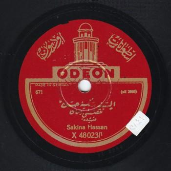 014-SHS-A, Sakina Hasan, Taqadda Zaman I