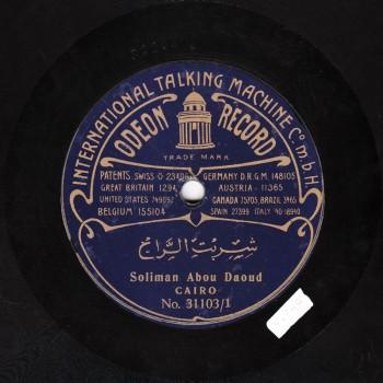 018-SAD-A, Sulaiman Abu Daoud Chiribt El Rah I
