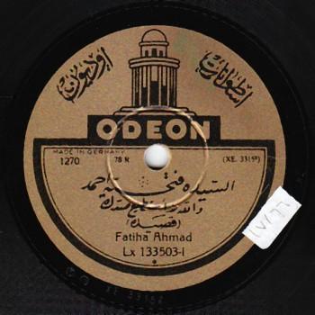 019-FAM-A, Fathia Ahmad, Wallahi La Astatiu Saddak I