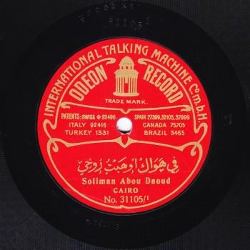 019-SAD-1-A, Sulaiman Abu Daoud Fi Hawaka Awhabtou Rouhi I