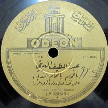 02 A Abdel Lateef al Kuweity Ya hamam Ya Hamam
