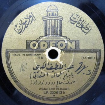 02 B Abdel Lateef al Kuweity Ya Badi3a l jamal