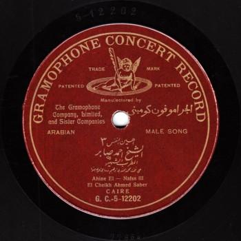 025 ASB A, Ahmad Saber, Ahin El Nafs III