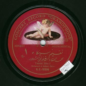 025-MAQ-A, Mouhamed El Aqqad, Taqsim Sigah I