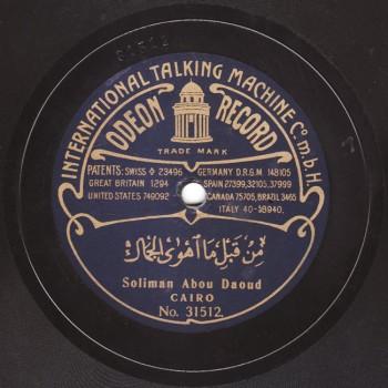 027-SAD-1-A, Sulaiman Abu Daoud Men Abl Mahwa El Gamal I