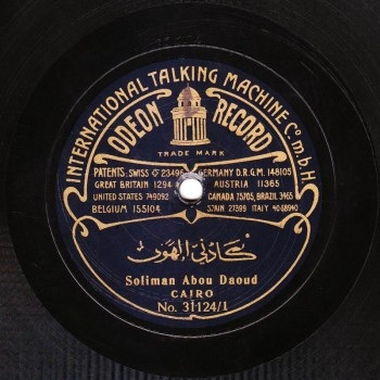 028-SAD-2-A, Sulaiman Abu Daoud Kadni El Hawa I