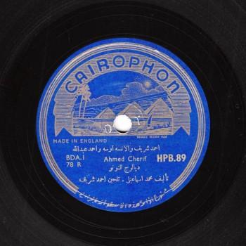 029-ASR-A, Ahmad Sherif & Oussa & Ahmad Abdallah, El Nounou I