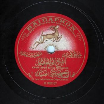 029 AUM A, Abou El Ela Mouhamad, Assab Tafdahoho Ouonoh I