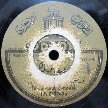 03 Abdel Lateef al Kuweity - Fazze galbi Fazze galbi