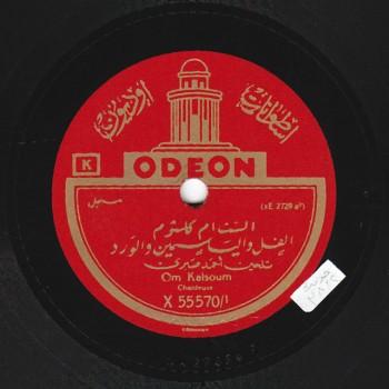031-UKI-A Umm Kulthum, El Full Wel Yasmin Wel Ward I
