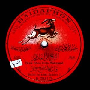 033-AUM-2-A-Abu-El-Ela-Mohamad,-Wallah-La-Astati'-Saddak-I-www