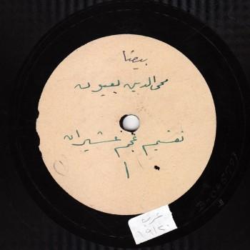 037-MDB-1-A Moheddine Bayoun, Taqsim Ajam Ouchayran I