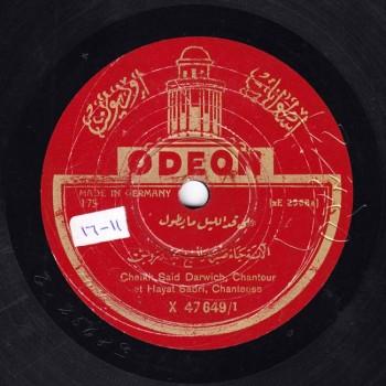 037-SDW-A Saied Darwish & Hayat Sabri, Ala Add El Leil I