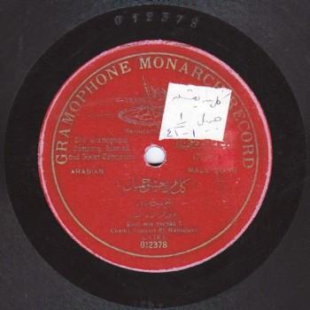 037--YMN--A--Youssef-El-Manialawi,-Koull-Men-Yechaq-Gamil-I-www