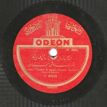 039-SSW-B,-Sami-Shawa, Bashraf Samaei Elbayati