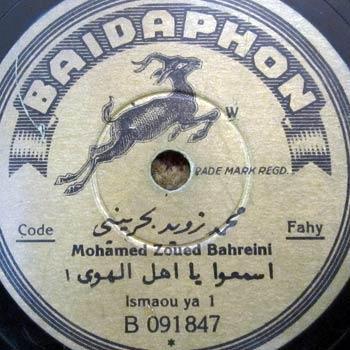 04 Mohamad Zouweied Bahreni Isma3ou yahli l Mahabba