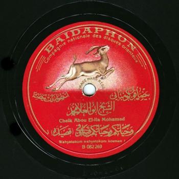 040-AUM-A Abu El Ela Mohamad, Wa Hayatikoum I