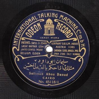 051-SAD-A, Sulaiman Abu Daoud Mithlak Iza Hakam Bil Adl Ahsan I