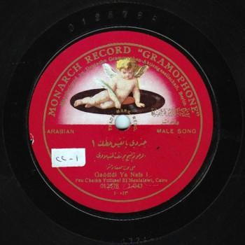 054-YMN-A, Youssef El Manialawi, Jaddidi Ya Nafs Hazzik I