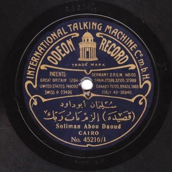055-SAD-1-A, Sulaiman Abu Daoud Elzam Bab Rabbak I