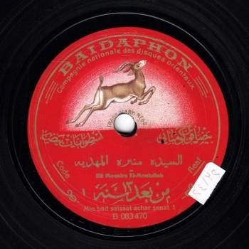 058- MMD- A- Mounira El-Mahdia, Min Baad 13 Sana I