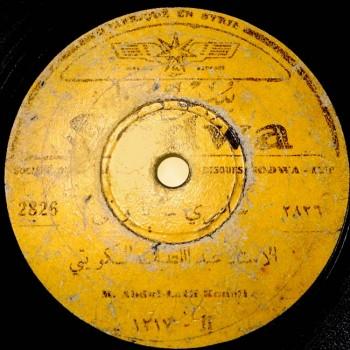06 - Abdel Lateef al Kuweity - Samiri Wannati wannat