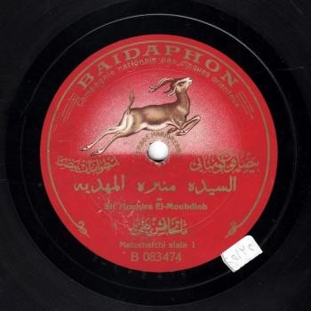060-MMD-A, Mounira El Mahdia, Ma Tkhafch Alayya I