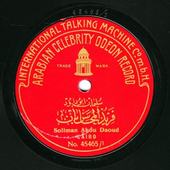 067-SAD-A, Sulaiman Abu-Daoud, Farid El-Mahasen Ben I