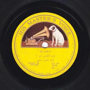 069-CON-1, Daoud Housni, Farid El Mahasen Ben I