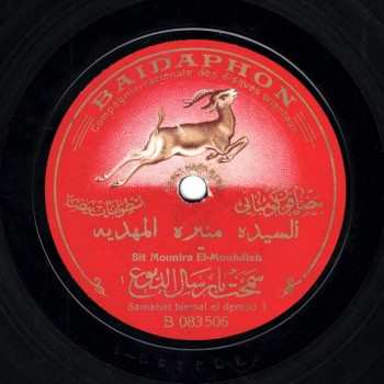 069-MMD-A, Mounira El Mahdia, Samahat Bi Irsel Al Doumoua I