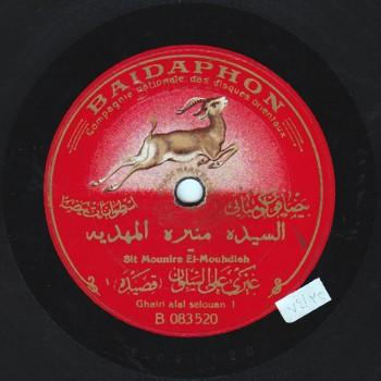 075-MMD-A, Mounira El Mahdia, Ghayri Ala El Selwan Qader I