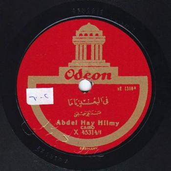079-AHH-1 A Abdul Hay Helmi, Fil Bouadi Yama I