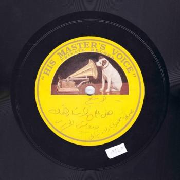 081-CON, Darwich El Hariri, Hal Ala El Astar I