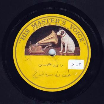 086 CON, Daoud Housni, Tiff Bi Kas El Rah I