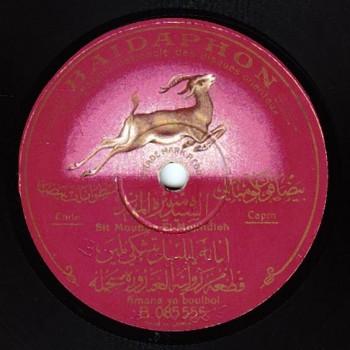 093-MMD-1-A, Mounira El Mahdia, Amana Ya Leil Btechki Lmeen